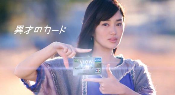 JR東日本 ビューカード 「異才のカード。」