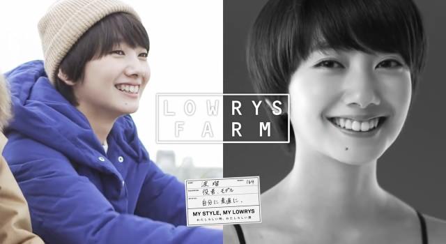 LOWRYS FARM(ローリーズファーム) MY STYLE MOVIE 波瑠