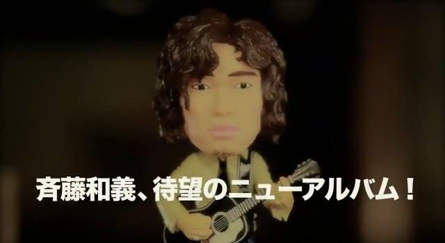 斉藤和義人形
