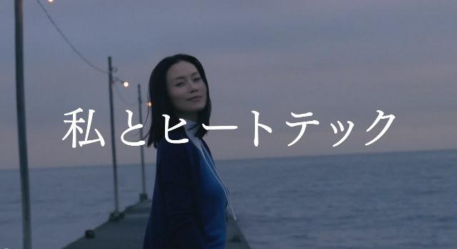 ユニクロ「私とヒートテック 中谷美紀」篇