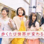 JR東海 トーキョーブックマーク 「世界が変わる東京へ」