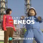 JX日鉱日石エネルギーCM ENEOS見学にようこそ 「電気事業」篇
