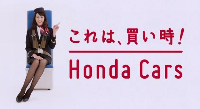 ホンダカーズ 関東テレビCM