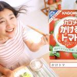 カゴメ かけるトマト CM「レッツかけトマ」篇