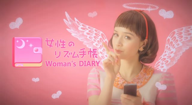 HighLab 女性のリズム手帳 「小悪魔 、 ときどき 天使」篇
