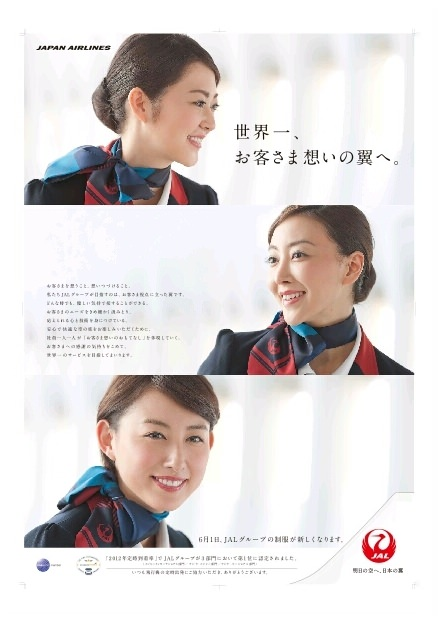 JAL広告