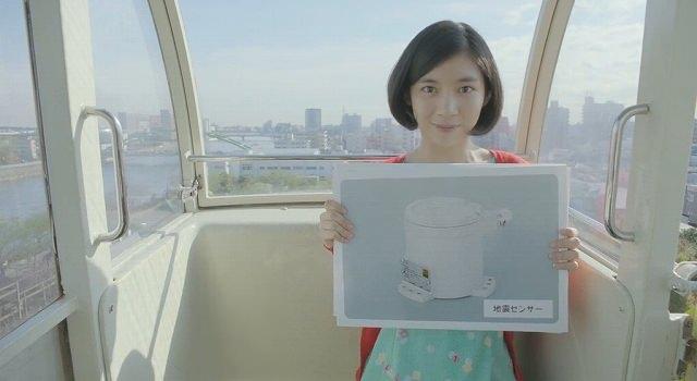 東京ガス 「安全TODAY・地震センサー」篇