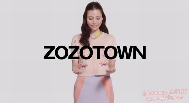 ZOZOTOWN ブランドアイテム買取サービス 「買い取りサービスはじめました」篇 ミサト