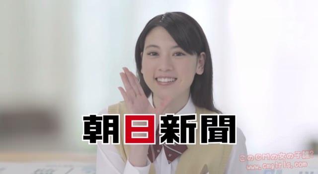 朝日新聞 2014大学入試PR 「始めどき」篇 三吉彩花