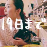 スシロー「あわび100円+税」 Emily