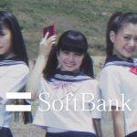 ☆ソフトバンク スマ放題 スマホ守護女子高生スマガールズ「余ったデータを守れ!」篇