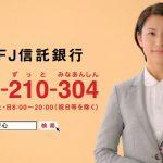 三菱UFJ信託銀行 ずっと安心信託 「街頭インタビュー」篇