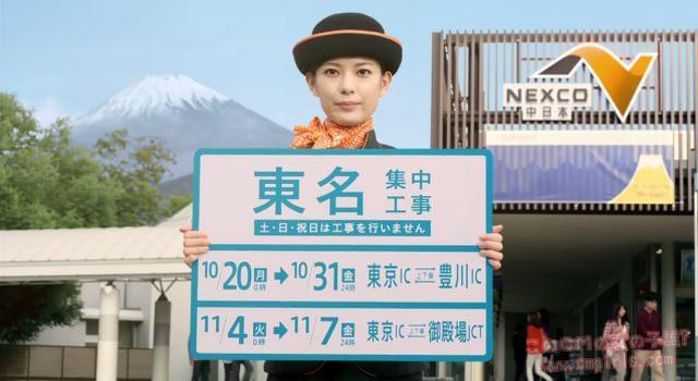 NEXCO中日本 「東名集中工事2014」