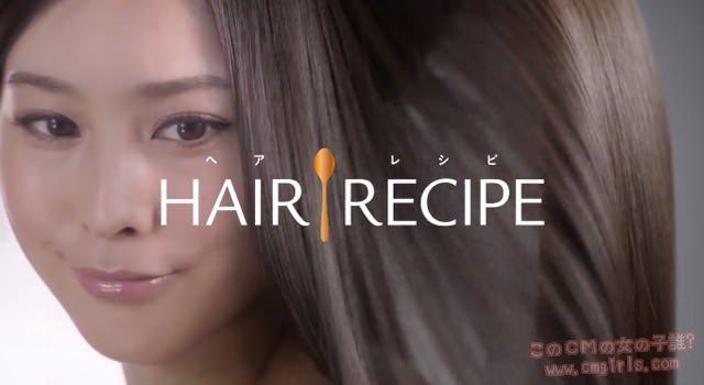 P&G ヘアレシピ 「 髪に、ごちそう。」篇