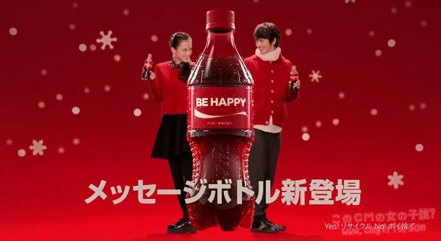 コカ・コーラ「メッセージボトル」篇