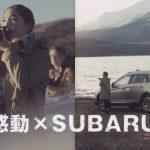 富士重工業 スバル キャッシュバックキャンペーン 「ワクワク×SUBARU」篇