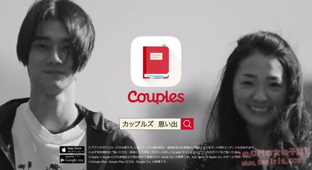 Couples「申し込み」篇