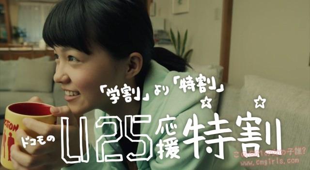 NTTドコモ U25応援計画 「学割より特割」篇