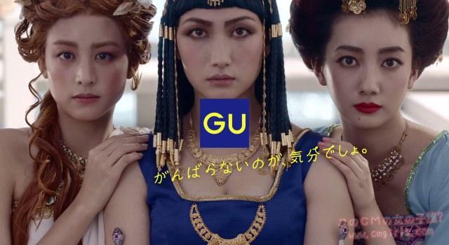GU ゆるキレ スカート&パンツ「最近のオシャレ」篇 「ゆるキレって何?」篇「スマホで何でも買える」篇