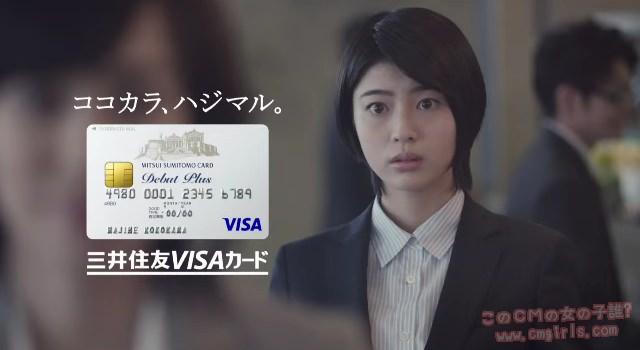 三井住友VISAカード 新入社員・初出社篇
