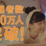 家計簿アプリ『マネーフォワード』CM UI&唄「節約したい」篇