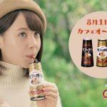 グリコ乳業 カフェオーレ 「動き出すイラスト」篇