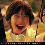 ユニバーサル・スタジオ・ジャパン 妖怪ウォッチ・ザ・リアル