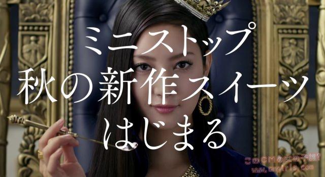 ミニストップ スイーツの女王ソフトクイーン 「登場篇」