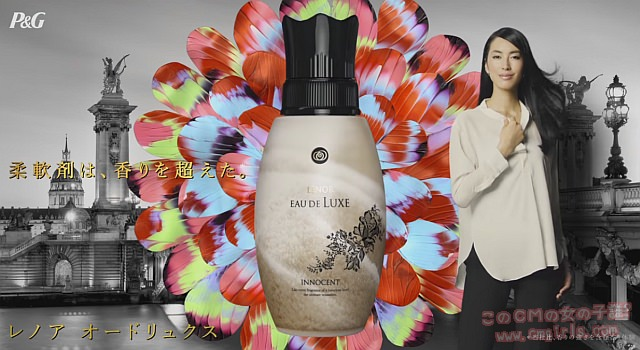 P&G レノア オードリュクス 「香りのアート」