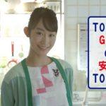 東京ガス 安全TODAY「換気」篇