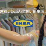IKEA さあ、じぶん全開、新生活。