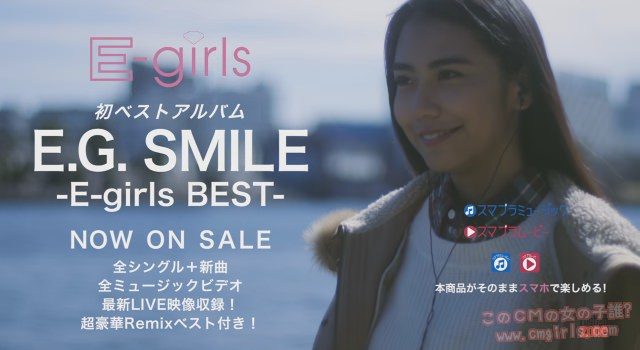 E-girls E.G. SMILE E-girls BEST  あなたの笑顔が、わたしを笑顔にする。