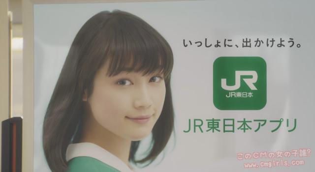 JR東日本アプリ 「ポスターの人」篇