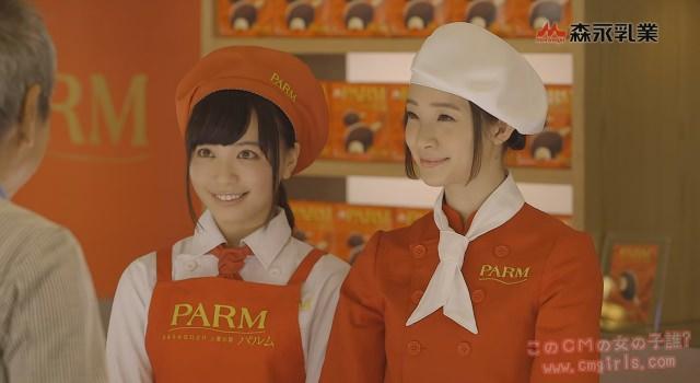 森永乳業 PARM(パルム)「チョコの秘密篇」