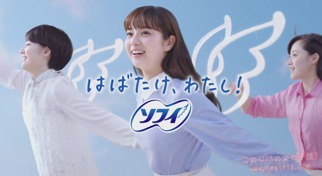 ユニ・チャーム ソフィ エアfitスリム 「空中歩行」篇