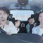 日産自動車 セレナ「実験 死角からの飛び出し」篇