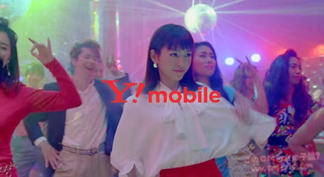 Y!mobile(ワイモバイル)1980SHOCK スマホ、1980円の時代へ「ふてニャン ディスコ」篇