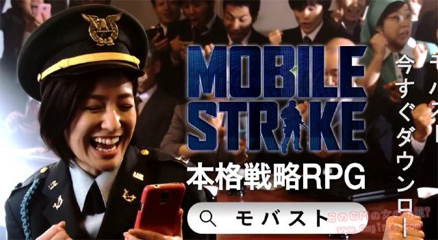モバイルストライク「勝利の戦略 同盟」篇