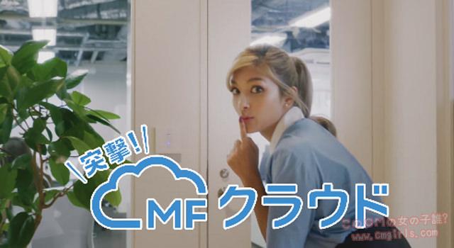 マネーフォワード 突撃!MFクラウド「オフィス」篇