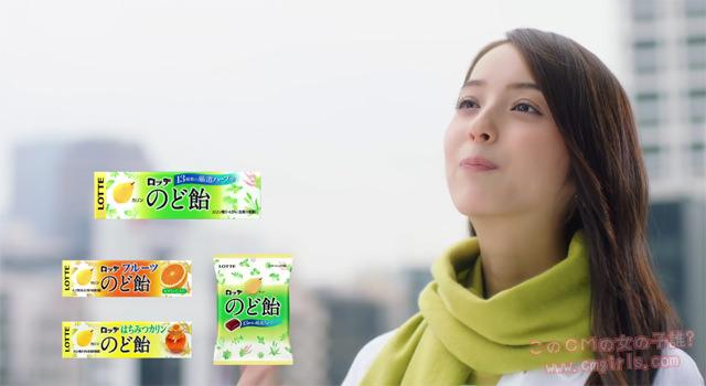 ロッテ のど飴「お天気お姉さん」篇
