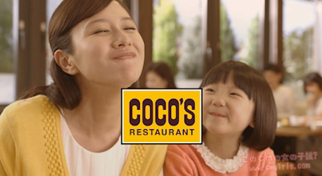 COCO'S ファミリーレストラン ココス「冬の熱々フェア編」