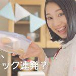 旭化成ホームプロダクツ ジップロック コンテナー「ママ、マジック連発?篇」