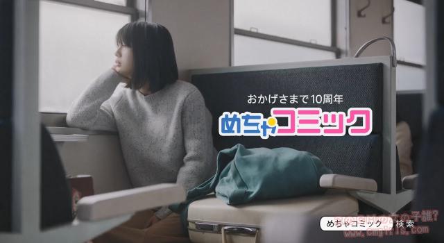 めちゃコミック めちゃ犬 旅編 冬