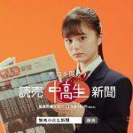 読売新聞 読売中高生新聞 「未知を開こう」編