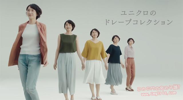 ユニクロ ゆるりと着て、凛とする ユニクロのドレープコレクション ゆるりん編