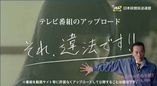 日本民間放送連盟 違法配信撲滅キャンペーン「女子高A」篇