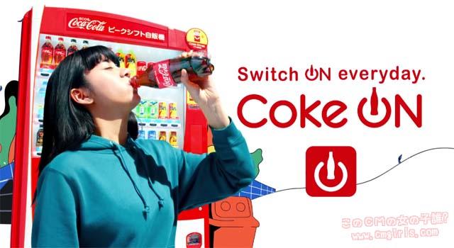 コカ・コーラ Coke ON コークオン「Switch on everyday」篇
