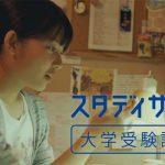 リクルート スタディサプリ 「神授業、見放題。」 大学受験生編
