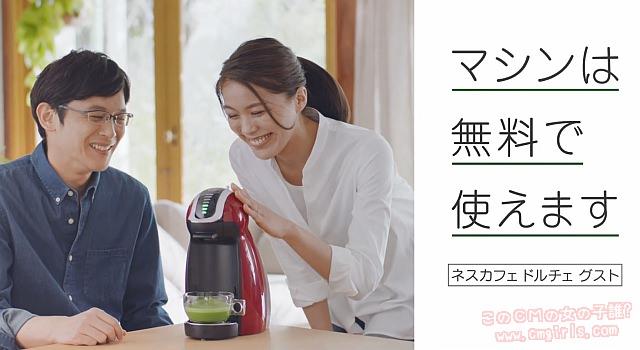 ネスレ ウェルネスアンバサダー「抹茶で家庭と職場をもっと元気に」篇