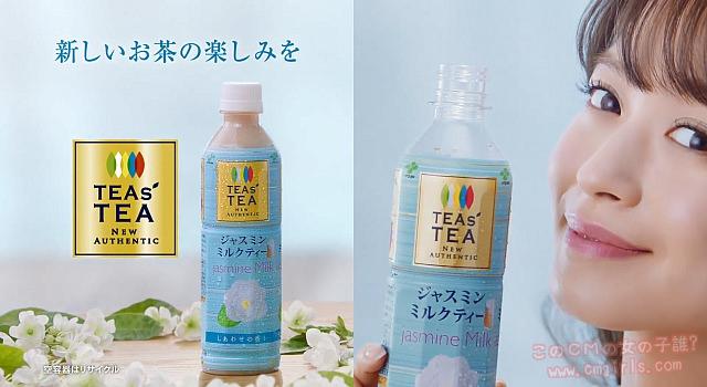 伊藤園 TEAs'TEA NEW AUTHENTIC「魔法のかけ算」